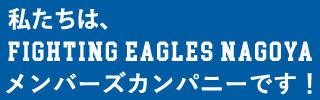 私たちは、FIGHTING EAGLES GAGOYA メンバーズカンパニーです!